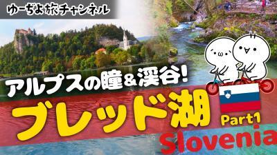 ゆーぢよ旅日記 ウロウロヨーロッパ1ヶ月~番外編ブレッド湖Part1~