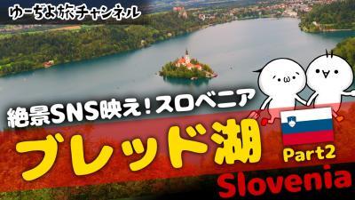 ゆーぢよ旅日記 ウロウロヨーロッパ1ヶ月~番外編ブレッド湖Part2~