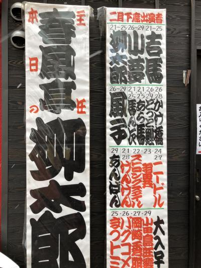 2020 松尾芭蕉の足跡を巡る東北弾丸ツアー(仙台・寄席) その4