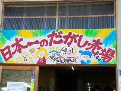 誰が呼んだか「日本一のだがし売場」。