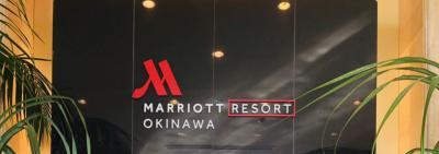 沖縄シェラトン・マリオット連泊記#2 オキナワマリオットリゾート&スパ
