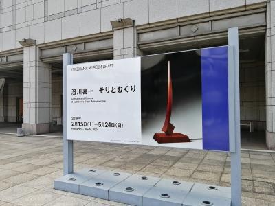 【ちふ散歩】コロナウイルスのヨコハマ。横浜美術館で彫刻を楽しみ、成田山横浜別院と萬徳寺へ。