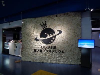 2020.2 石垣島Vol.3 石垣島星ノ海プラネタリウム