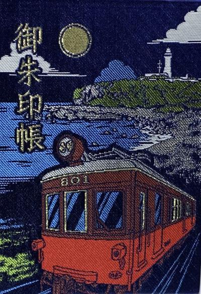 銚子電鉄御朱印めぐり
