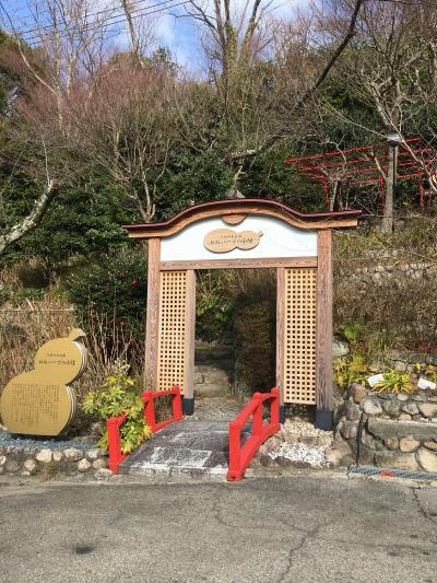 ツレの誕生日、冬はやっぱり温泉やね Vol.2 一日温泉「太閤の湯」三昧(^.^)♨