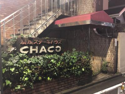 千駄ヶ谷発のステーキハウス「CHACOあめみや」~昭和を感じる1979年創業のステーキの老舗~