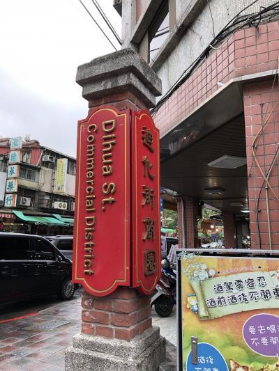 台北旅行2020年2月6泊7日その3