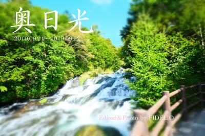 2019夏 栃木・日光/奥日光の旅 〈第2幕〉 【2日目:竜頭ノ滝・江戸村編】