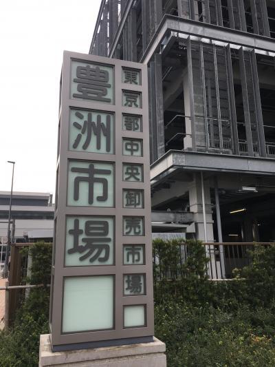 豊洲市場~浅草・入谷めぐり(前編): 極めてマニアックな用事をまとめてコンプリート