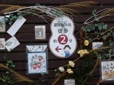 富岡製糸場 その1 まずは…