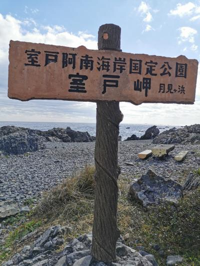 2月の高知一人旅(1日目)室戸岬へ