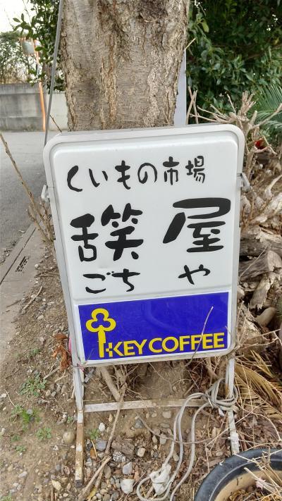 埼玉県蓮田市の舌笑屋(ごちや)でランチ。