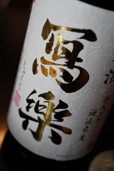 20200229-2 築地 長生庵さん、宮泉銘醸特集でそば前ともりそばと → ターレットさん、いつもの