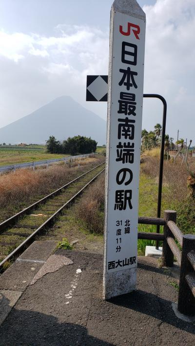 2020/2 成田~鹿児島旅行記4 日本最南端駅と開聞岳ー指宿砂むし温泉(2020-3)