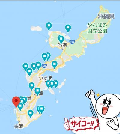 わいわい(!?)♪女1人旅~沖縄を満喫・1日目~