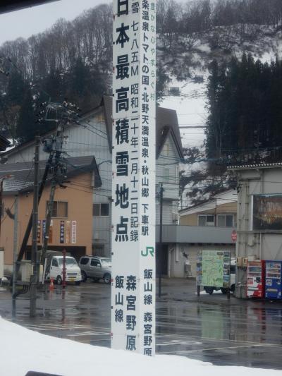 飯山線とか、雪見 暖冬の現実に直面。 その1