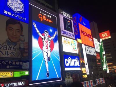 2020年2月☆大阪旅行