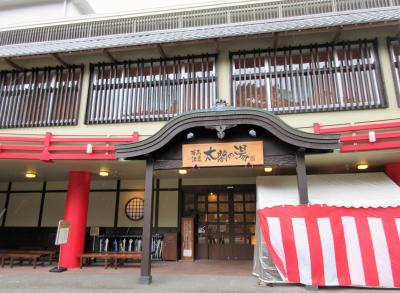 2020年2月 兵庫県 その2 有馬温泉 太閤の湯でのんびり その後フェリーで帰りました。