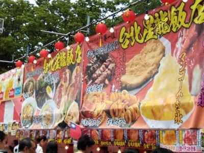 台湾フェスティバル2019 IN 上野 IN 代々木公園