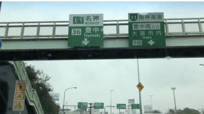 高速道路のSA・PA巡り 大阪・吹田