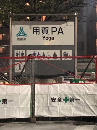 高速道路のSA・PA巡り 東京・用賀