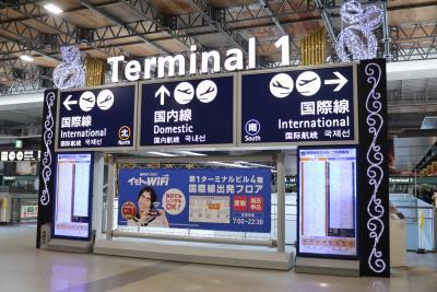 【搭乗メモ】SFJ28/NH3828、人出が少なくなった関西空港から羽田まで。