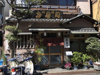 人形町発の寿司店「㐂寿司」~握り寿司発祥のお店、「与兵衛寿司」の流れを汲む人形町を代表する老舗鮨屋~