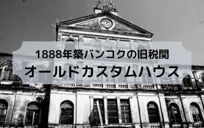 ◆バンコクの旧税関◆1888年築オールドカスタムハウス バンコクナビ
