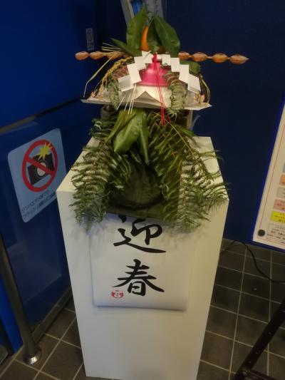 年越し旅行~石川県