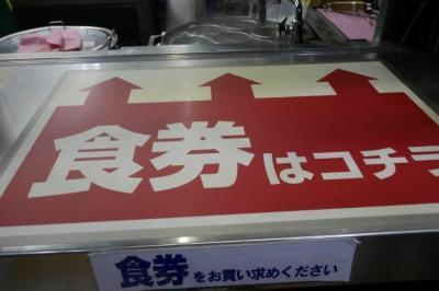 新潟 地元人に案内してもらう旅 2020 Mar.