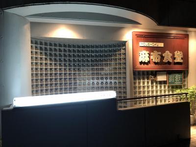 広尾発の洋食店「麻布食堂」~街の巨匠が作る最高峰のオムライスが食べられる名店。元ミシュランガイド東京ビブグルマン掲載店~