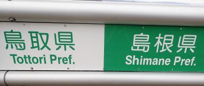 初めて来た鳥取だが、せっかくだからチャリで初めての島根も行っちゃおう!