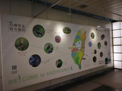 高雄と台北(1) 成田からカオシュンセントラルパーク