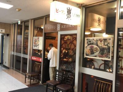新橋発の台湾料理店「ビーフン東」~新橋駅前ビルにある皇室・文豪・政財界の著名人に愛されてきた老舗台湾料理店~