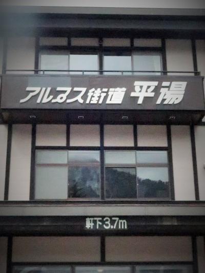飛騨高山→アルプス街道-道の駅/平湯→信州松本(車窓)☆雪の安房峠越え=トンネルで楽々