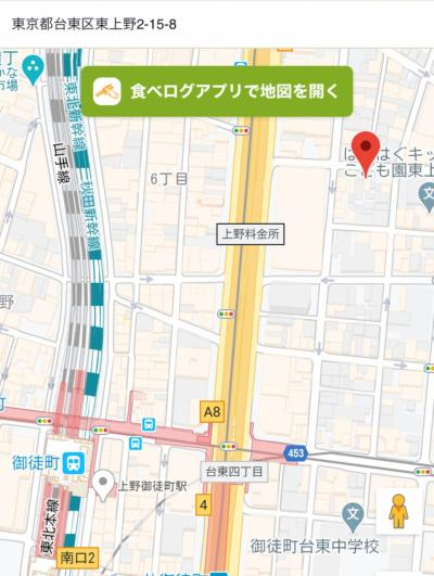 マスク de 外食【御徒町】ついでに大井町