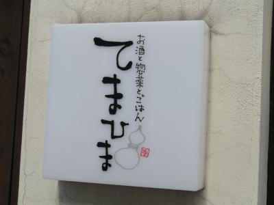 旅人気分で札幌味だより 224