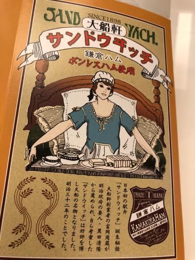 小田原駅の駅弁リポート