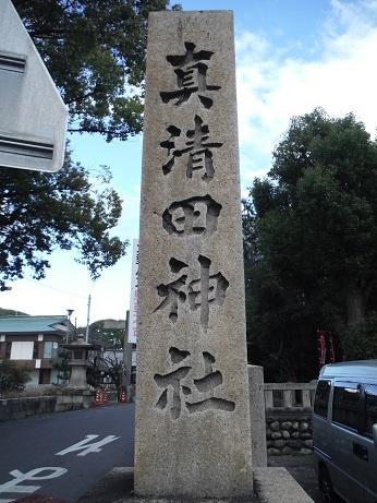 真清田神社訪問 2