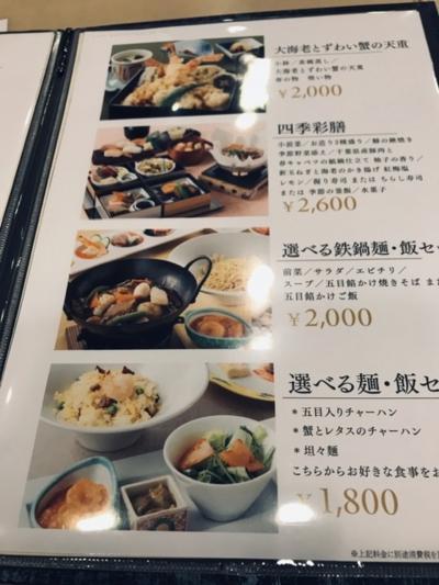 各ホテルでもビュフェは中止 成田ビューホテルのお昼は?