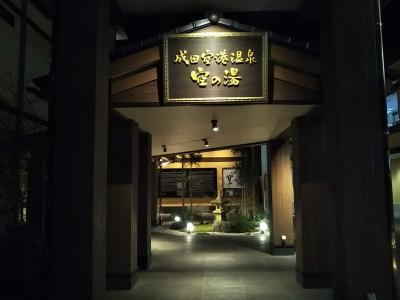 成田空港近く2019年12月OPEN成田空港温泉空の湯に宿泊