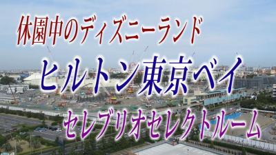 休園中のディズニーランド ヒルトン東京ベイの宿泊状況