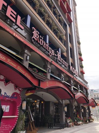 神戸 ホテルケーニヒスクローネ