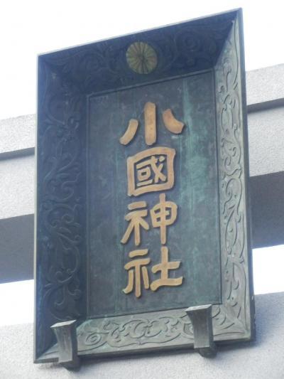遠州の小京都・小國神社へGO!