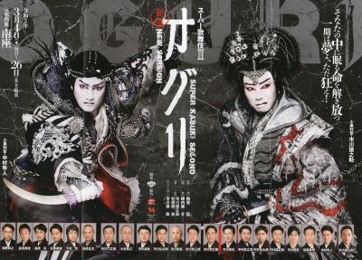 悔しい!コロナの影響で観れなかったスーパー歌舞伎「オグリ」…
