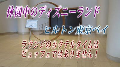 休園中のディズニーランド ヒルトン東京ベイセレブリオラウンジは休業中