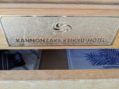 観音崎京急ホテルに泊まる