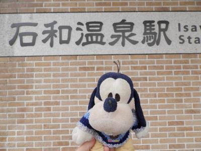 グーちゃん、春日居温泉へ行く!(コロナになんかに負けないの!編)