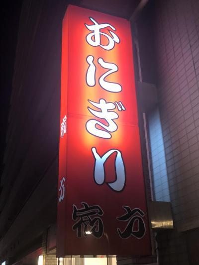 浅草発のおにぎり店「おにぎり浅草宿六」~昭和29年創業の東京で一番古いおにぎり専門店。ミシュランガイド東京ビブグルマン掲載店~