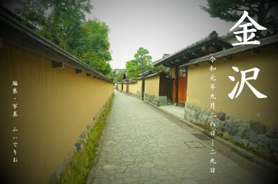 2019秋 北陸・金沢の旅 〈第2幕〉  【2日目:兼六園と武家屋敷編】